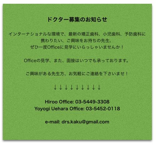 recruit yumi.png
