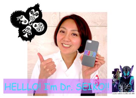 dr.seiko