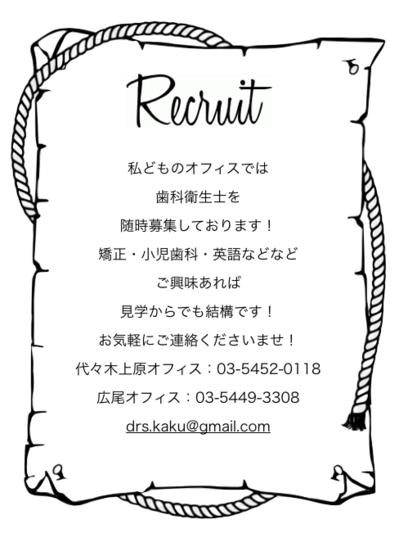 ★リクルート.png