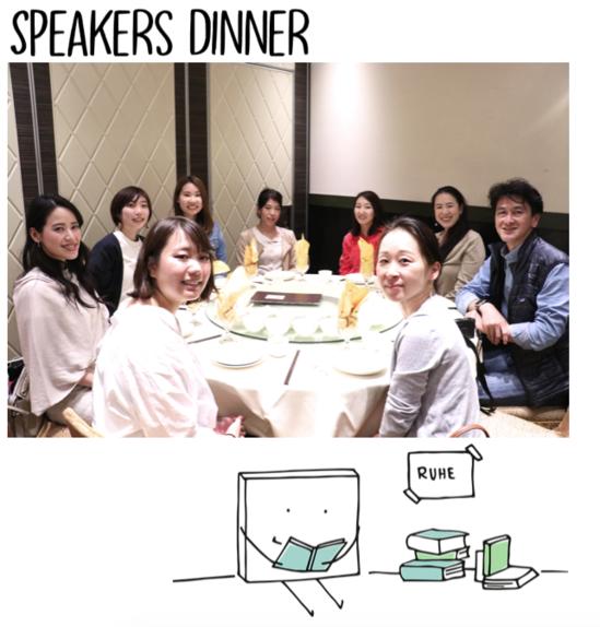 ★speakers dinner.png