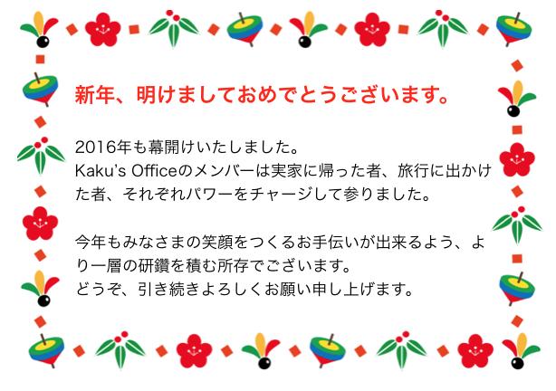 スクリーンショット 2016-01-08 11.36.13.png
